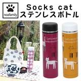 ■ネコグッズ特集■ SocksCatステンレスボトル