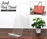 【店舗・ディスプレイ用品】大きめのビジネスバッグやトートバッグも展示に アクリル製バッグスタンド