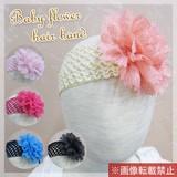 ベビー キッズ お花のヘアバンド フラワーカチューシャ 赤ちゃん 女の子 アクセサリー