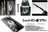 【今週のオススメ】ショットガン歯ブラシ/歯磨き/武器/パロディ/虫歯予防