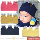 クラウンヘアバンド ポンポン付き 約45-52cm 赤ちゃん ハーフバースデー 王冠 帽子 出産祝い
