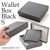 【ラッピング】ラッピングボックス ブラック Sサイズ アクセサリー プレゼント 包装 財布 ギフトボックス