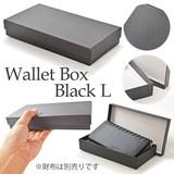 【ラッピング】ラッピングボックス ブラック Lサイズ/アクセサリー/プレゼント/包装/財布/ギフトボックス