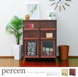 【送料無料】percen(パーセン)引出し付きディスプレイラック(幅75cm)