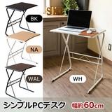 【アウトレット】シンプル PC デスク BK/NA/WAL/WH