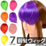 前髪ポイントウィッグ 7color【カラーウィッグ/部分ウィッグ/コスプレ】