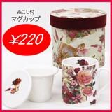 超特価!茶こし付マグカップ(ギフトBOX入)