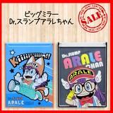 ☆スペシャルプライス☆【Dr.スランプ アラレちゃん】『ビッグミラー』<んちゃ!/キーン!>