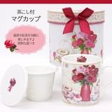 【母の日に】茶こし付マグカップ(ギフトBOX入)