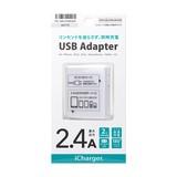 コンセント1口搭載 USB電源アダプタ2ポート 2.4A