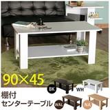 【アウトレット】棚付センターテーブル 900x450 BK/NA/WAL/WH