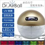 ◆UV搭載◆空気洗浄機◆Dr.Airball/3カラー◆