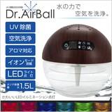 ◆UV搭載◆空気洗浄機◆Dr.Airball/WOOD◆