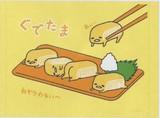 【ぐでたま】タオル各種(ファミリーシリーズ)
