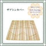 ◆1万円以上送料無料◆メーカー直送WK◆《160321》新商品|N.E.Storipe ザブトンカバー