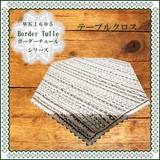 ◆1万円以上送料無料◆メーカー直送WK◆《160321》新商品|Border Tulle テーブルクロス