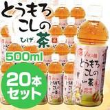 【食品 韓国 飲料】とうもろこしのひげ茶 500ml×20本 CT-500C