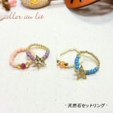【aller au lit】天然石シリーズ-ビーズ×スターリング・2本セット-