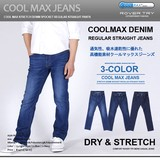 2016 S/S Max Stretch Denim Straight Pants