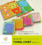 【fureru ホッピング タオルチーフ】6柄5サイズ展開タオル アニマシリーズ