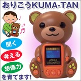 NEWおりこうKUMA−TAN【直送可】【送料無料】