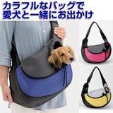 【直送可】【送料無料】犬用斜め掛けキャリーバッグ