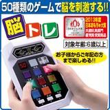 【直送可】【送料無料】脳トレ ゲームロボット50