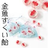 【ギフト 雑貨 和】金魚すくい飴 かわいい 贈り物 プチギフト キャンディー 夏 和風 日本