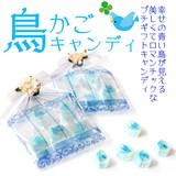 【おしゃれ/雑貨】鳥かごキャンディ/かわいい/贈り物/プチギフト/配り物/北欧/ナチュラル/青い鳥