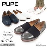 【SALE】【PUPE プーペ】トゥキャップ ラウンドトゥ フラット シューズ レザー 本革