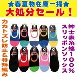 【春夏物最終処分SALE】紳士表糸綿100% スリッポン カバーソックス (足型入り)