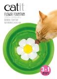【フィルター式給水器】catit フラワーファウンテン