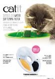 【フィルター式給水器用交換フィルター】catit SENSES2.0 軟水化フィルター