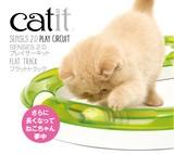 【猫用おもちゃ】catit SENSES2.0 プレイサーキット