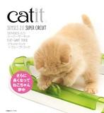 【猫用おもちゃ】catit SENSES2.0 スーパーサーキット