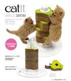 【猫用つめとぎ】catit SENSES2.0 スクラッチャー