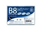 【丸めても大丈夫な軟質カードケースです】ソフトカードケースB8 3p
