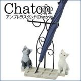 アンブレラスタンド(Chaton) SR-0792-1000