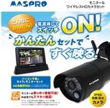 【配線不要】電源ONですぐ映るモニター&ワイヤレスHDカメラセット<人感センサー・簡単>
