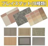 ■特価品 ■プレイスマット(9種類)