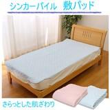 【敷パッド シンカーパイル (100×205cm)】▼敷パッド 夏の快適寝具