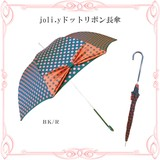 ◆メーカー直送LU◆joli.yドットリボン長傘