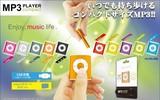 MP3プレーヤーCOMPACT<ポータブルプレーヤー>