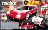 RC 1/14 Lamborghini Countach LP500S<正規ライセンス・ラジコン・玩具・1ヶ〜出荷可>