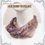 シルク スカーフネックレス シリーズC  シルク ネック