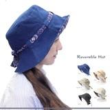手織り綿 リバーシブル 和柄 サイズフリー 帽子