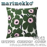 marimekko マリメッコ Unikko クッションカバー 64163【北欧雑貨】