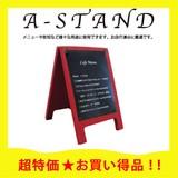 【超特価!】Aスタンドコルクボード【A型ボード/メニューボード/コルクボード】
