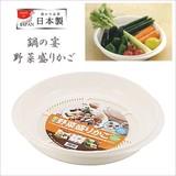 【焼き肉やなべ物の野菜の盛り付けにも便利です】パール金属 鍋の宴 野菜盛りかご 【日本製】 H-5112