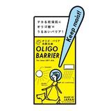 【新商品】オリゴ・バリア洗顔石鹸